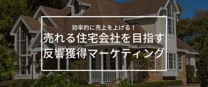 注文住宅・ハウスメーカーの集客・広告方法(反響獲得)に向いたマーケティング戦略とは