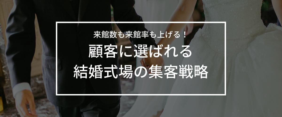 結婚式場のweb集客には競合ブライダル・ウェディング会社との差別化戦略がカギ