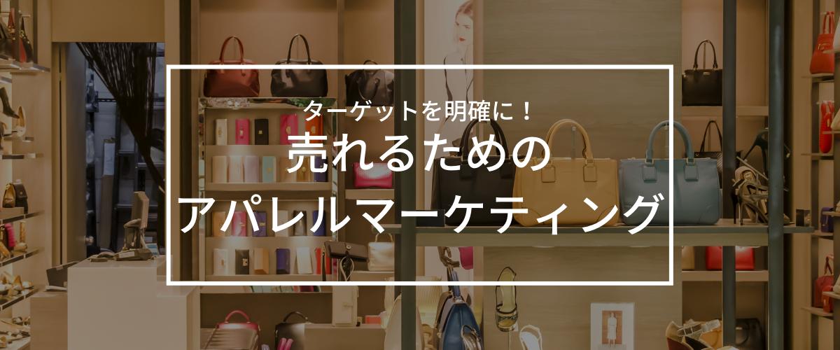 アパレル・ファッション業界の集客広告方法〜ターゲットは明確に!〜