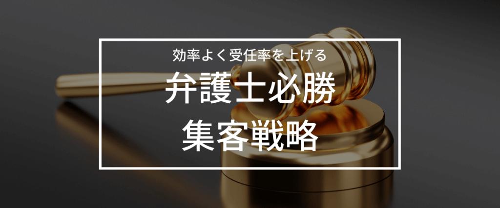 弁護士集客術