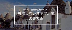 【住宅展示場集客成功メソッド】売上に繋がる集客方法を大公開