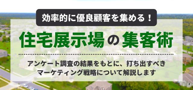 【住宅展示場集客成功メソッド】売上に繋がる広告宣伝の方法を大公開