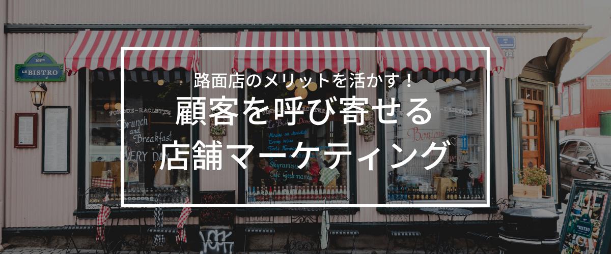 路面店舗の集客をするためにも集客システムの構築は必須
