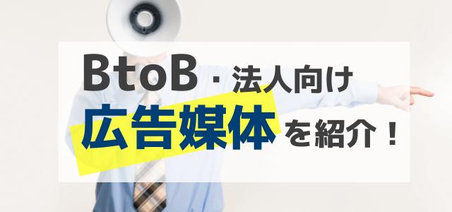BtoB・法人(企業)向け広告媒体を紹介!覚えておきたいマーケティングの手法も解説