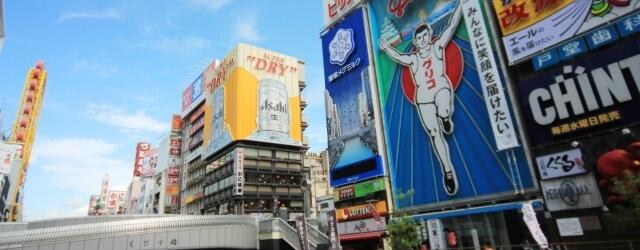 大阪イメージ画像