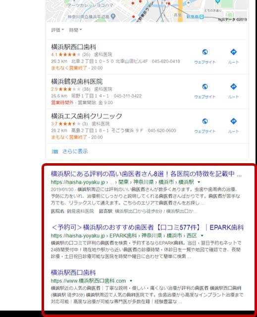 歯医者のgoogle検索結果画面