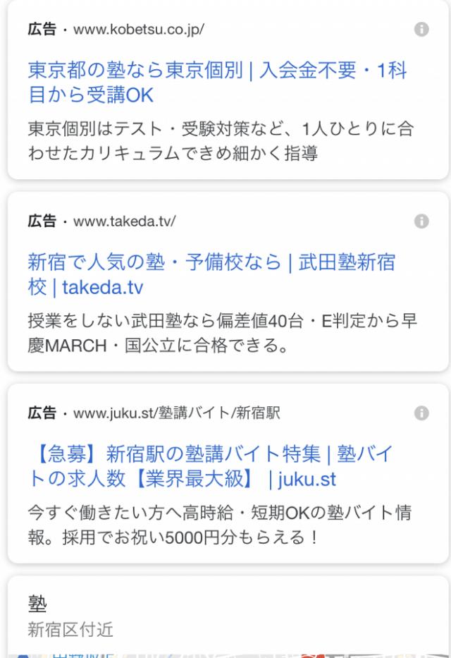塾 新宿の検索結果キャプチャ画像