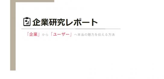 企業研究レポート_全研本社