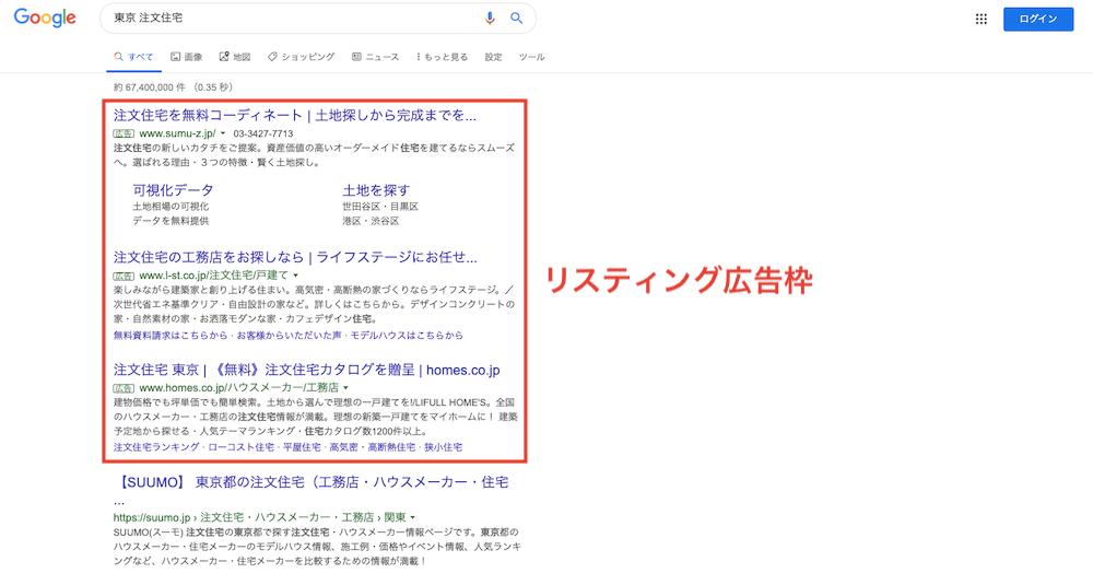「東京 注文住宅」の検索結果におけるリスティング広告枠