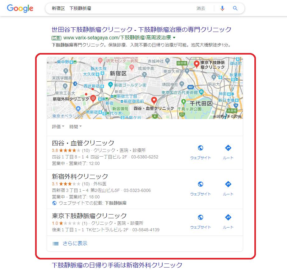 診療所のグーグルマップの画像
