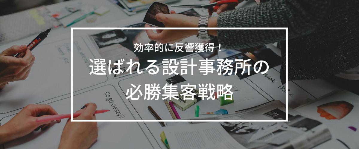 選ばれる設計事務所の集客方法・マーケティング戦略とは