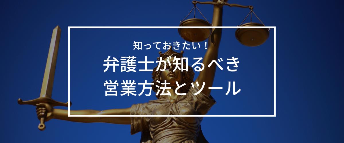弁護士の営業方法・ツールを紹介!【営業活動禁止ルール尊重】