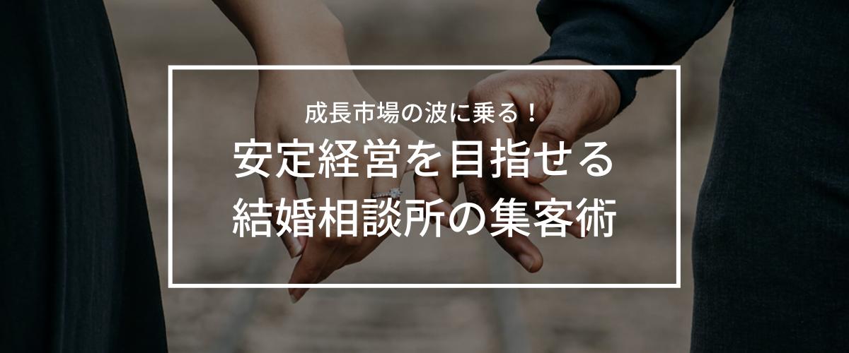結婚相談所の集客方法【会員数を増やす方法】