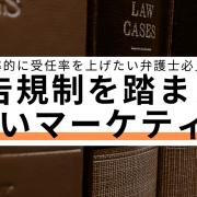 弁護士の正しいマーケティング