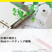 注文住宅業界資料