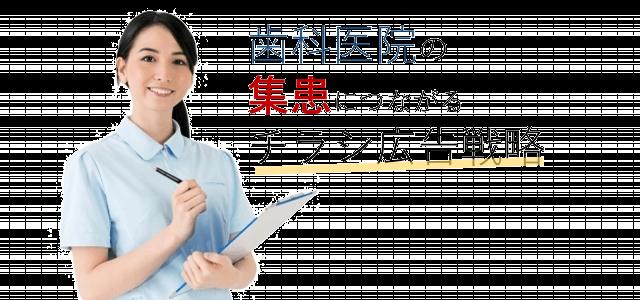 歯科医院のチラシ広告戦略