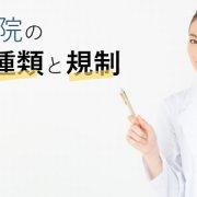 歯科医院の広告の種類と規制