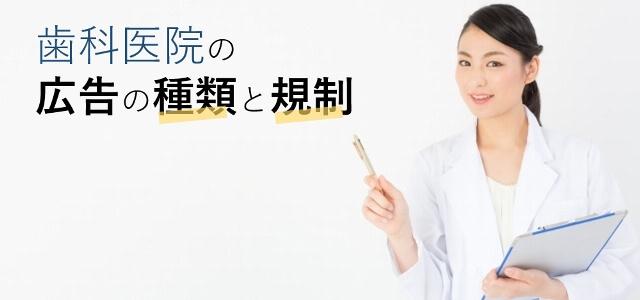 【歯科医院の集患】歯科広告の種類と守るべきガイドライン