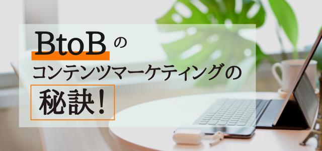 BtoBのコンテンツマーケティング成功の秘訣は【戦略設計と運用】
