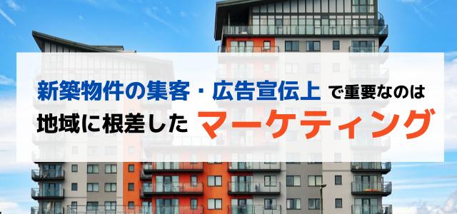 新築物件の集客・広告宣伝方法は地域に根差したマーケティングが重要!