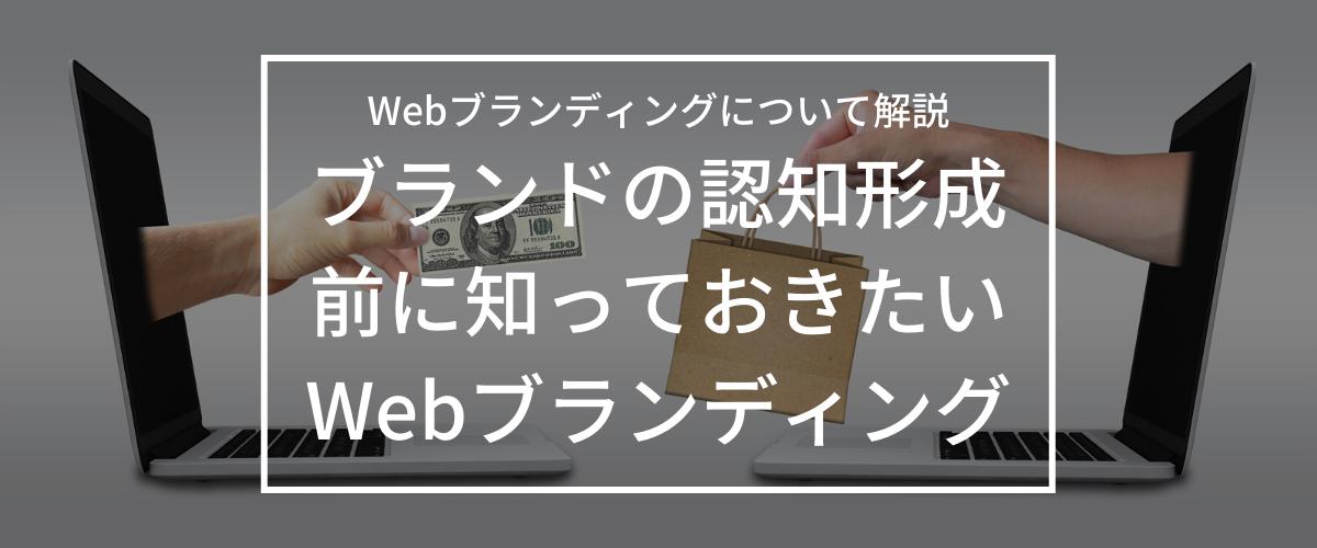 Webブランディングについて解説!【ブランディング事例付き】