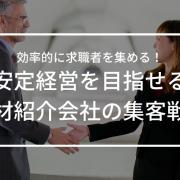 人材紹介会社の集客方法