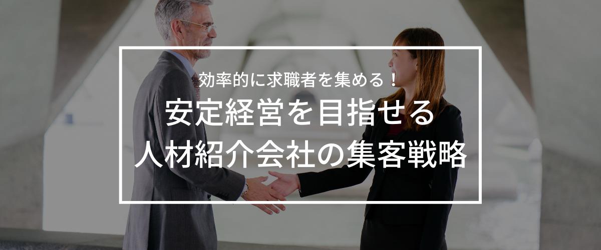 人材紹介会社の求職者集客はWebの広告戦略が重要