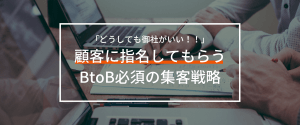 BtoB(法人)集客には戦略的Webマーケティングによる広告宣伝が必須