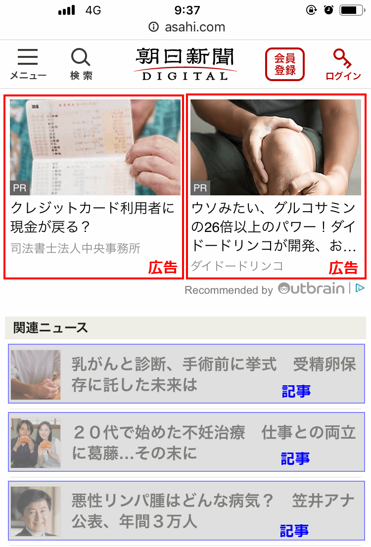 インフィード広告