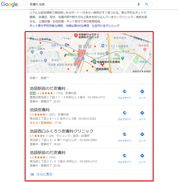 Googleマップ(MEO)での集患