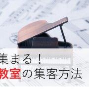 ピアノ教室の集客方法