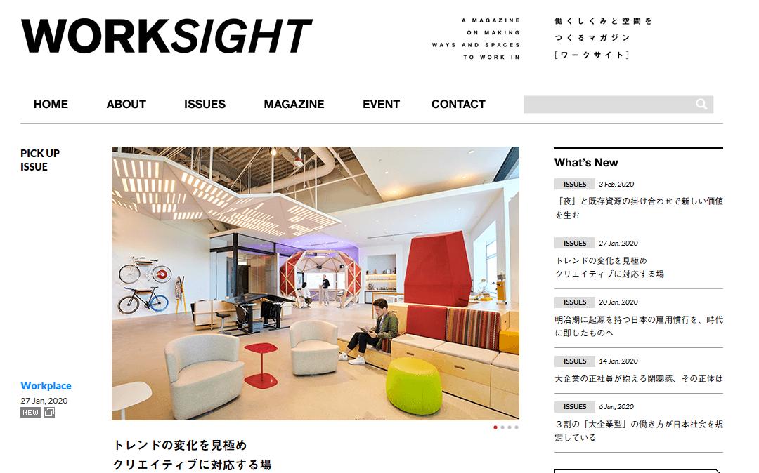 コクヨ株式会社「WORKSIGHT」