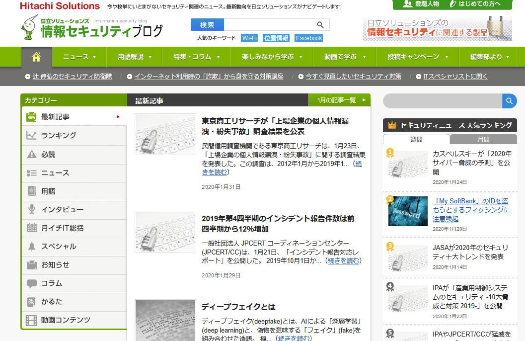 株式会社日立ソリューションズ「情報セキュリティブログ」