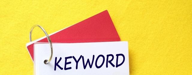 コンテンツマーケティングで大切なキーワード選定の方法&コツ