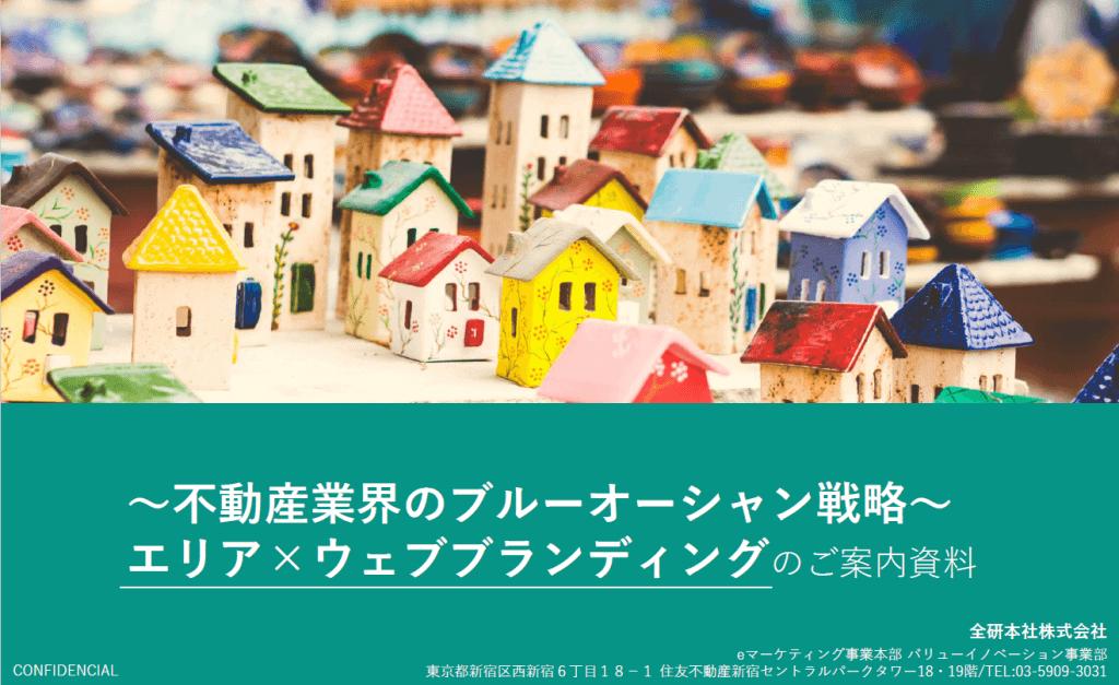 不動産業界向け資料~ニーズから逆算するブルーオーシャン戦略~