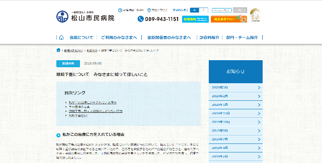 松山市民病院公式サイトキャプチャ
