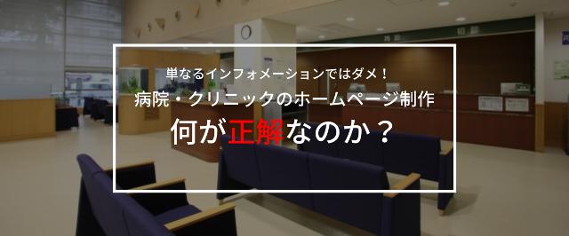 病院・クリニックのホームページ制作は何が正解なのか?