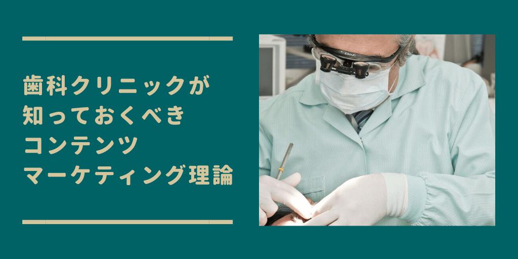歯医者(歯科)のコンテンツマーケティング理論