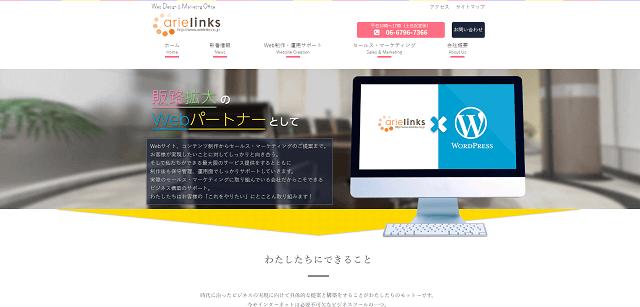 アリエリンクス公式サイトキャプチャ