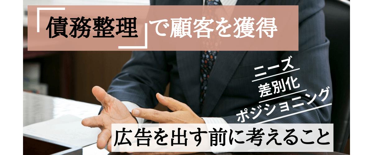 債務整理案件獲得に有効な広告手法や戦略について