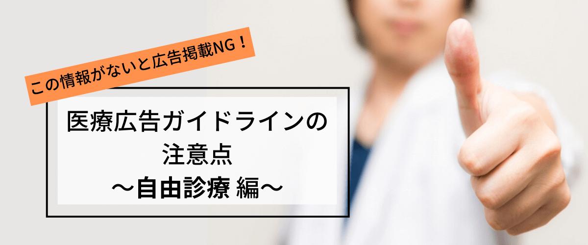自由診療のための医療広告ガイドラインのポイント