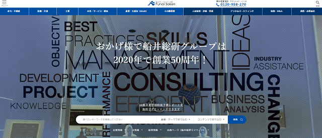 船井総研公式サイトキャプチャ