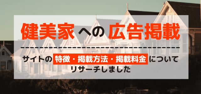 健美家の広告掲載料金や特徴・出来る集客方法について解説!