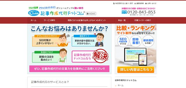 記事作成代行ドットコム公式サイトキャプチャ