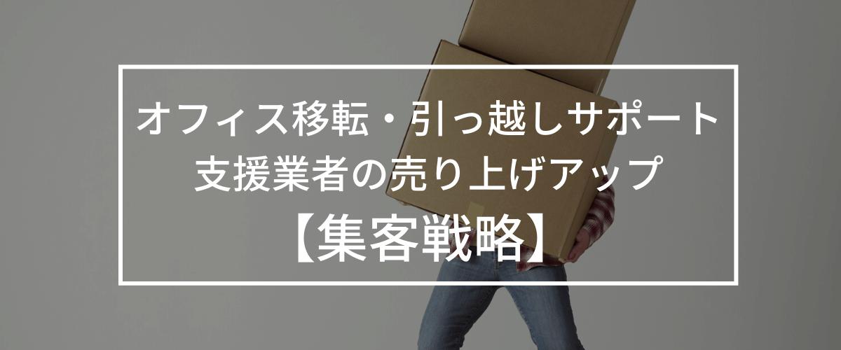 【集客戦略】オフィス移転・引っ越しサポート支援業者の売り上げアップ