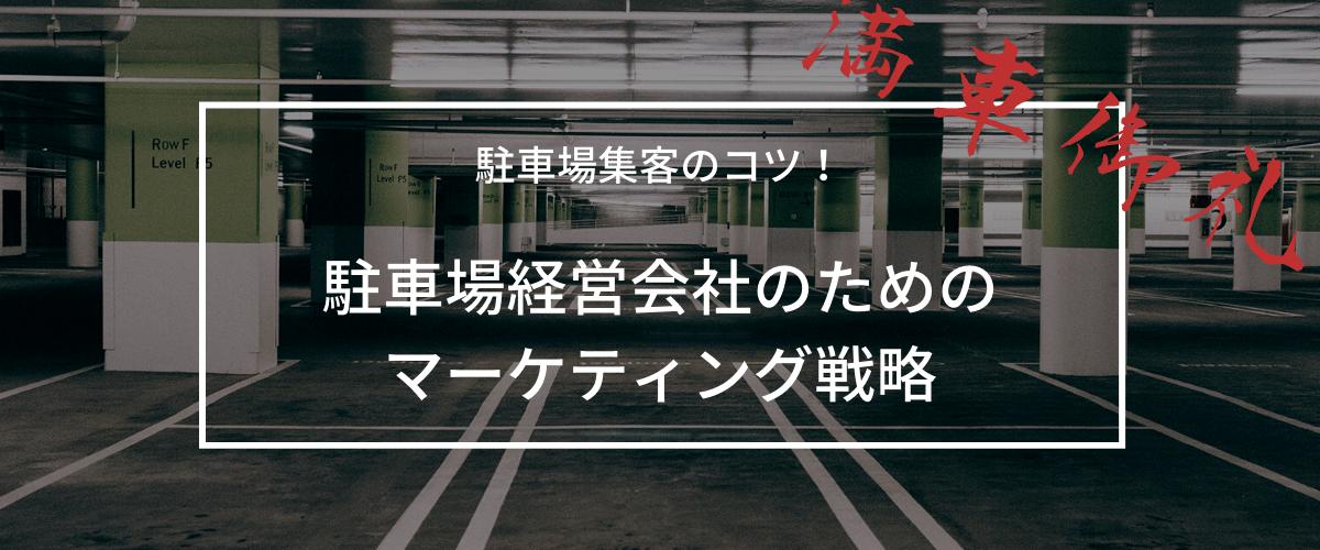 駐車場集客のコツ!駐車場経営会社のためのマーケティング戦略