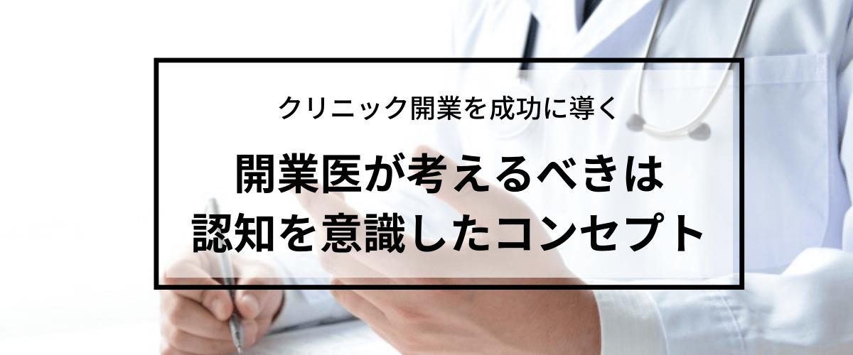 【開業医向け集患・集客戦略】選ばれるクリニックになるポイント