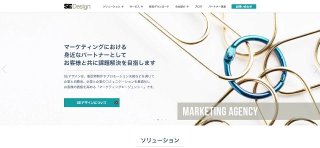 SEデザイン公式サイトキャプチャ