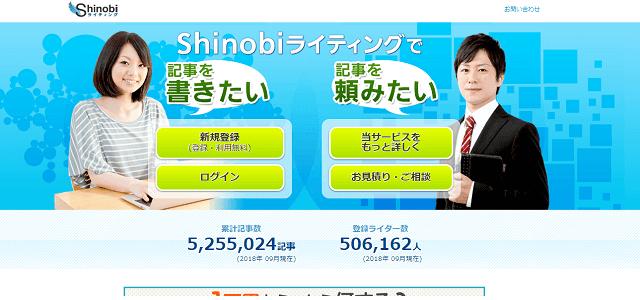Shinobiライティング公式サイトキャプチャ