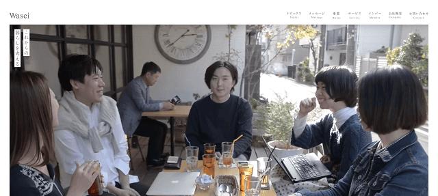 Wasei公式サイトキャプチャ